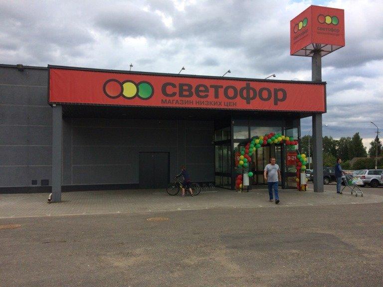 Sieć Svetofor jeszcze w tym roku planowała otworzyć w Polsce osiem sklepów