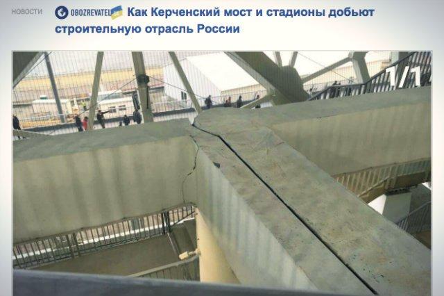 Ukraińskie media nie są przekonane co do wytrzymałości obiektu w Wołgogradzie
